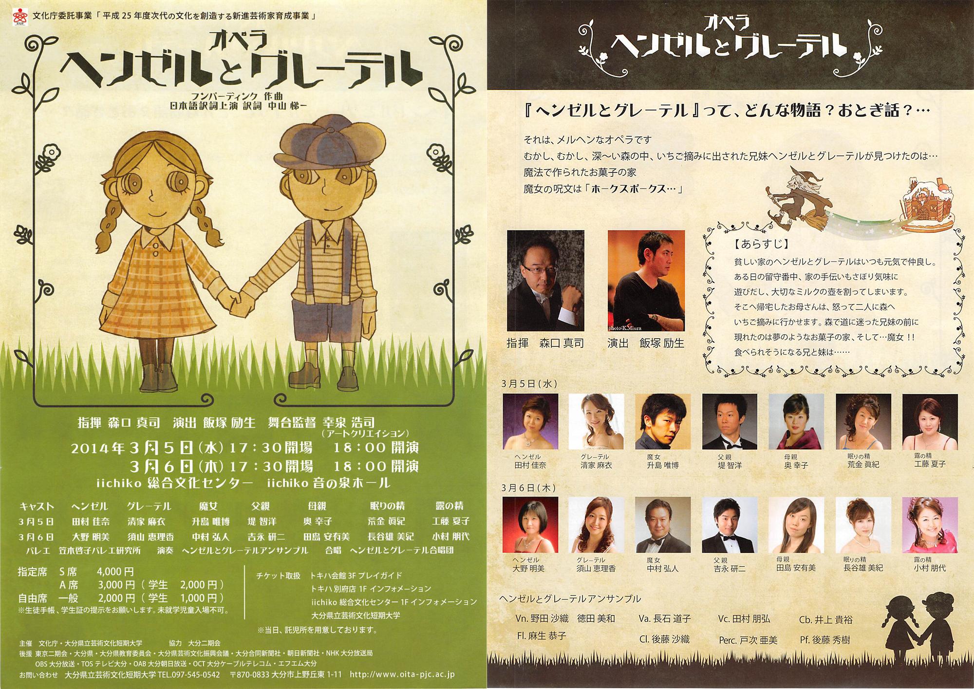 flyer2014_02_26