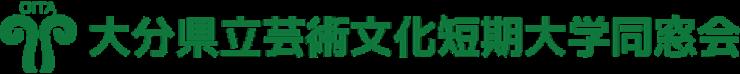 大分県立芸術文化短期大学同窓会